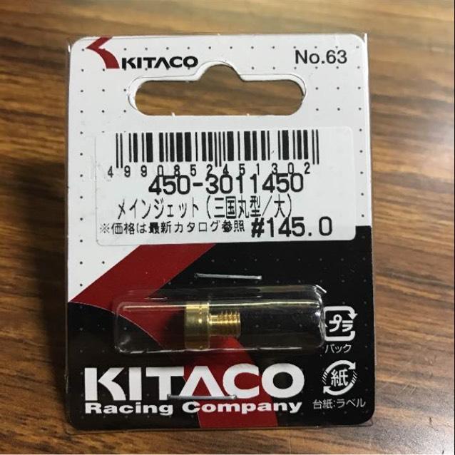 キタコ メインジェット #145.0 三国丸型/大