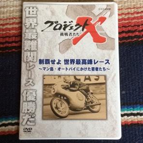 プロジェクトX 中古DVD制覇せよ世界最高峰レース