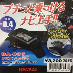 新品半額 ナビタンクバッグ BA-036 南海部品 NANKAi