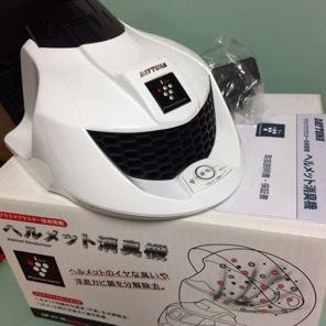 ヘルメット消臭機 プラズマクラスター シャープ デイトナ