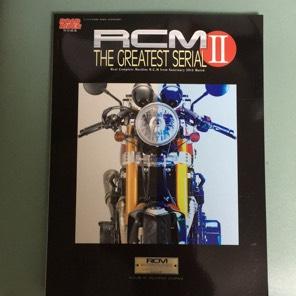 ロードライダー別冊 RCM2
