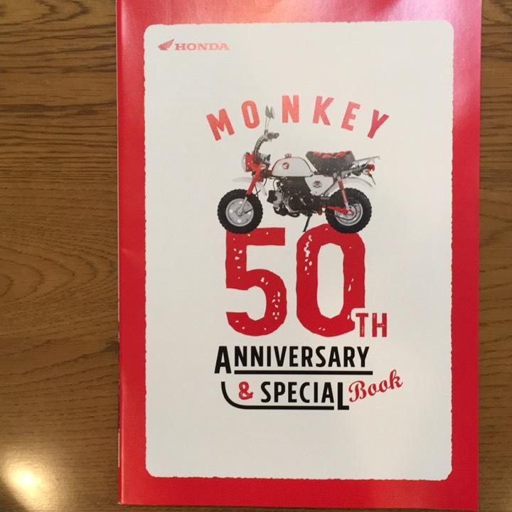 モンキー 50周年 アニバーサリースペシャルブック