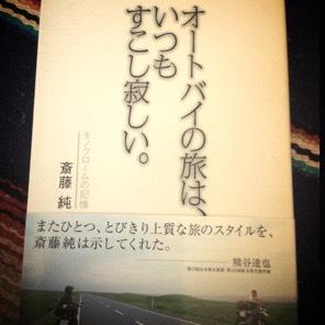 オートバイの旅は、いつもすこし寂しい。斎藤純 ネコパブリッシング