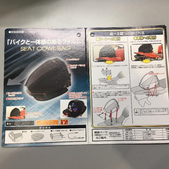 TANAX シートカウルバッグ MFK-109 合皮ブラック/PVCレザー