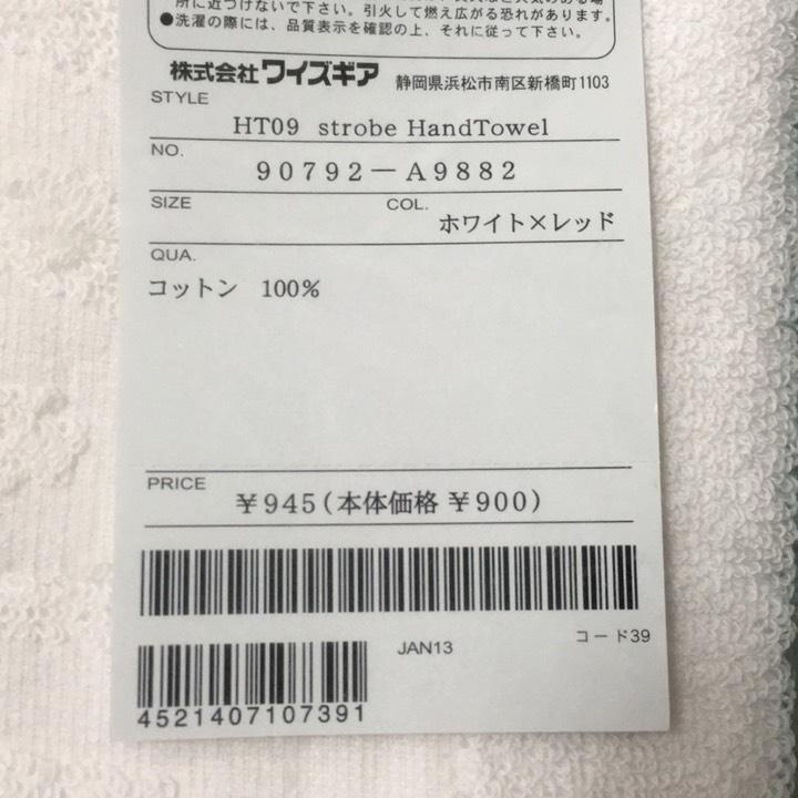 値下げ500円ヤマハ ハンドタオル