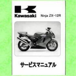 ZX-12R 2000-2001 カワサキ整備解説書 J9999009102