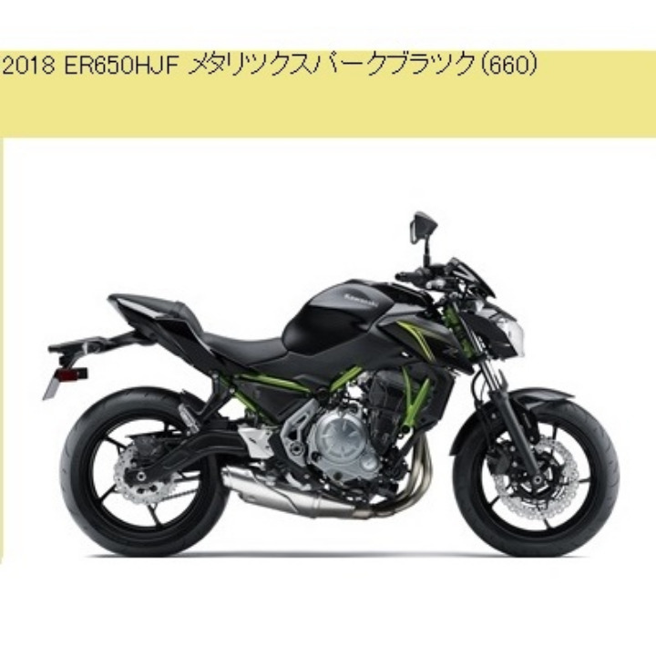 ER650 HHF/HJF(Z650) 2017-2018 カワサキ整備解説書 99925128202