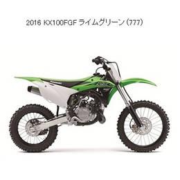 KX100 FGF/FHF/FJF(KX100) 2016-2018 カワサキ整備解説書 99925126205