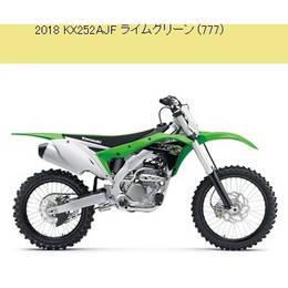 KX252 AJF(KX250F) 2018 カワサキ整備解説書 99925127302