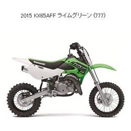 KX65 AFF/AGF/AHF/AJF(KX65) 2015-2018 カワサキ整備解説書 99925118019