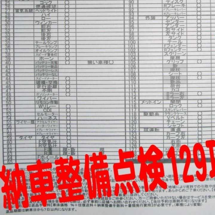 スズキ レッツ4バスケット 大容量の前カゴ! お買い物や通学通勤に(^-^)/ プロ整備の1年保証付き!大阪~