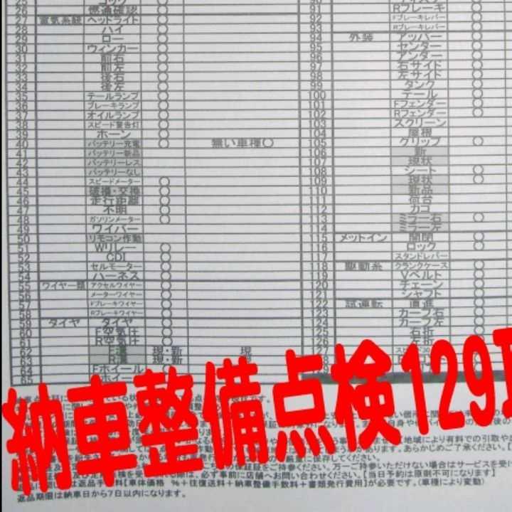 ヤマハ ビーノ(4スト)超人気VINOの4サイクルです!外観キレイ 低燃費 プロ整備の1年保証付き! 大阪~