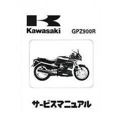 GPZ900R 国内モデル1991年~1999年和訳サ-ビスマニュアル99925110305