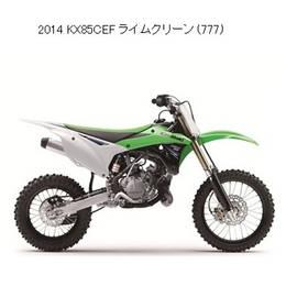2014-2018サービスマニュアル KX85 CEF/CFF/CGF/CHF/CJF(KX85) 9992512620