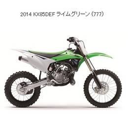 KX85 DEF/DFF/DGF/DHF/DJF(KX85-II) 2014-2018 カワサキ整備解説書