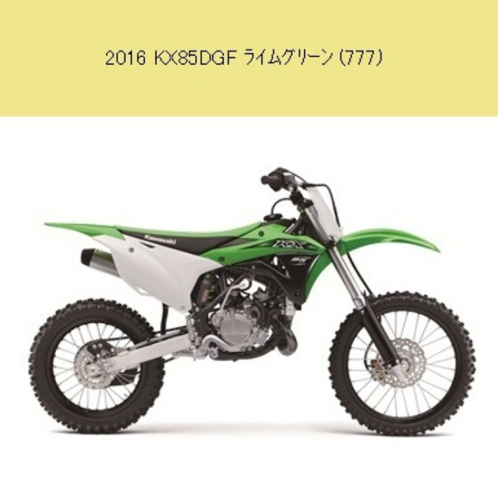 KX85 DEF/DFF/DGF/DHF(KX85-II) 2014-2017 カワサキ整備解説書 999251262