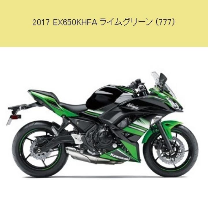 EX650 KHF/KHF(NINJA 650 ABS) 2017 カワサキ整備解説書 99925127501
