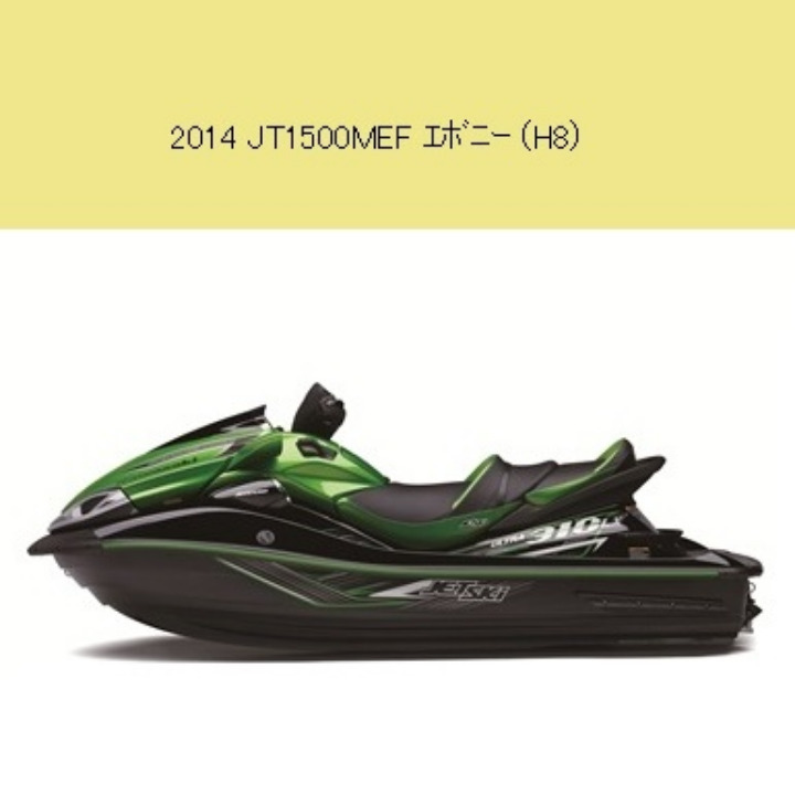 JT1500 MEF/MFF/MGF/MHF(JET SKI ULTRA 310) 2014-2017カワサキ整備解説書