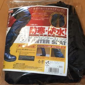 ウィンタースパッツ Sサイズ MCP WS-01