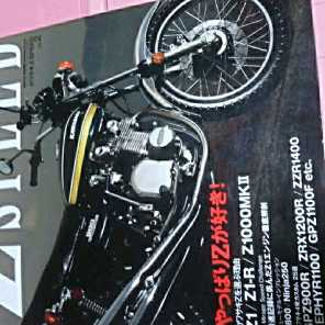 カワサキムック本Zスピード2号