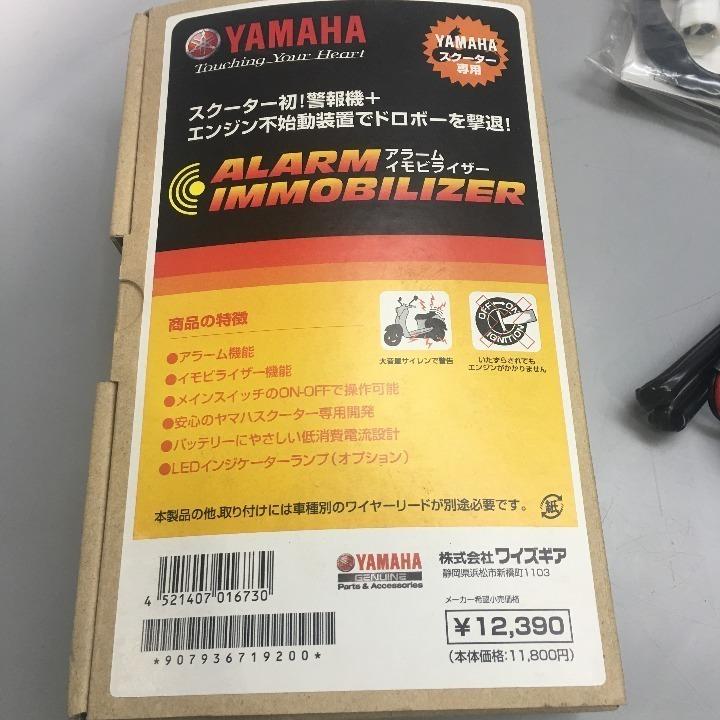 YAMAHA アラームイモビライザー シグナスX SR<28S>