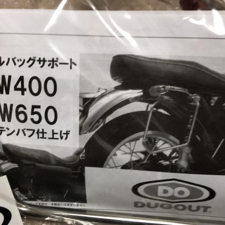 W650 W400 DUGOUT サドルバッグサポート 左側