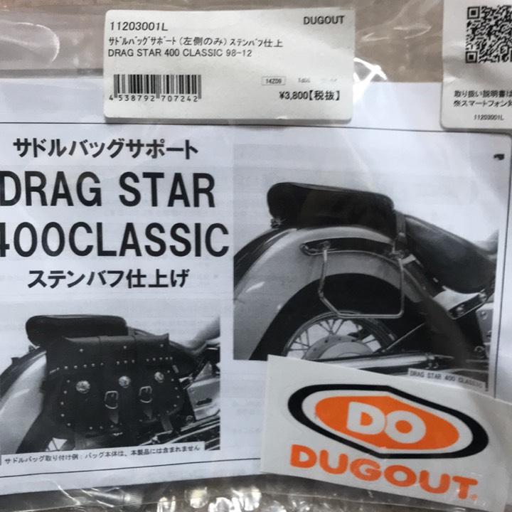 ドラッグスタークラシック DSC4 DUGOUT サドルバッグサポート 左側のみ
