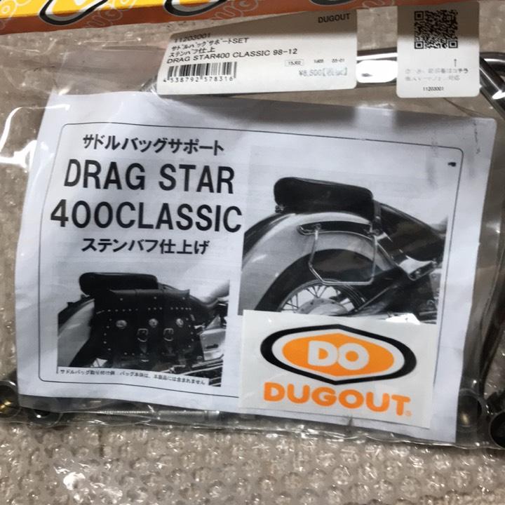ドラッグスタークラシック DSC4 DUGOUT サドルバッグサポート 左右セット