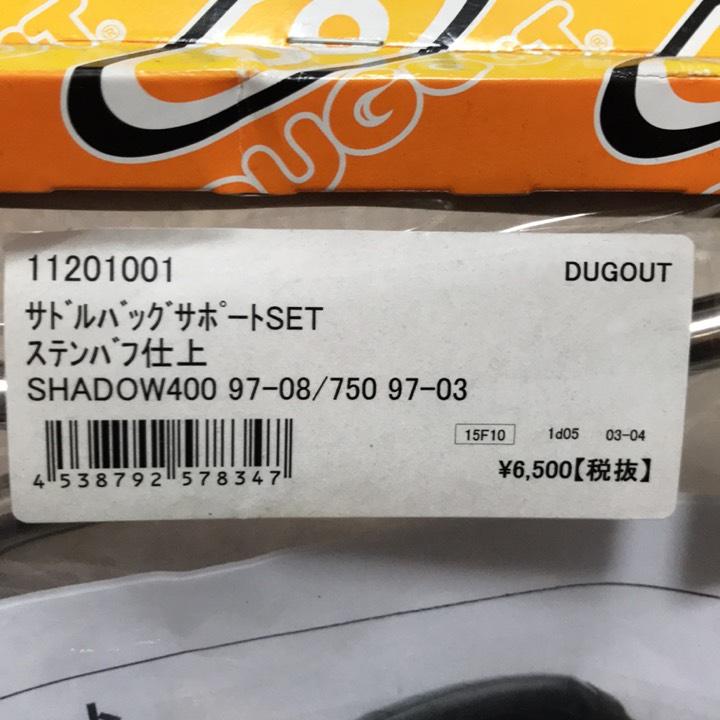 シャドウ400/750 DUGOUT サドルバッグサポート 左右セット