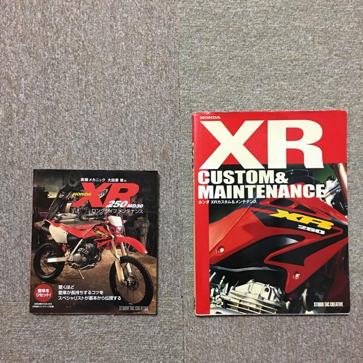 XR250メンテナンス