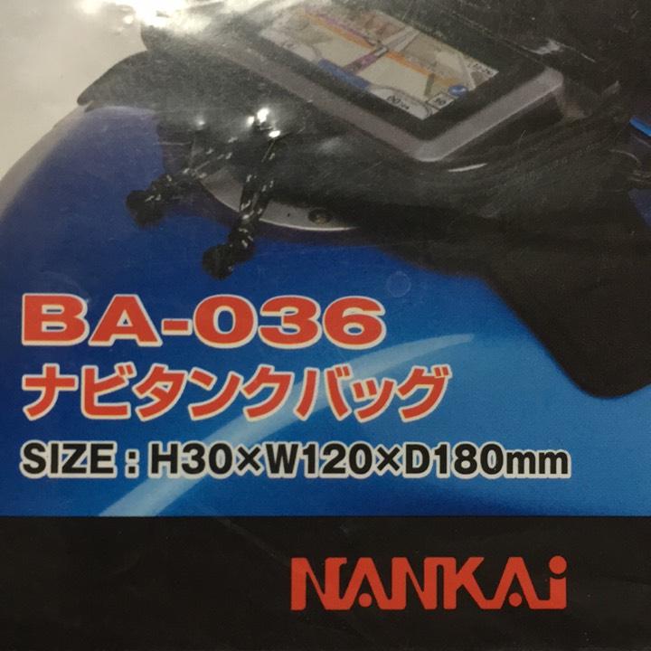定価半額ナビタンクバッグ BA-036 南海部品