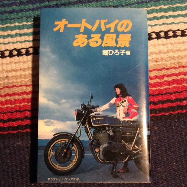 オートバイのある風景 堀ひろ子 二見書房 サラブレッド・ブックス