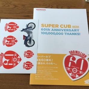スーパーカブ60周年アニバーサリーブック&ステッカー