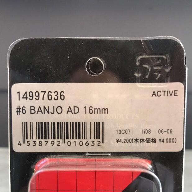 《送料込》#6 バンジョー AD 16mm ACTIVE 14997636 2個セット オイルクーラーなどに