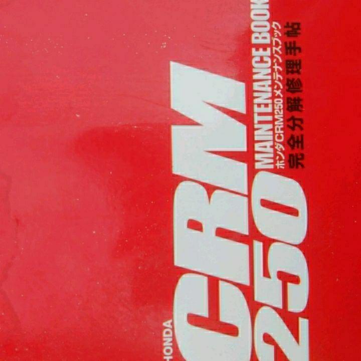 ホンダCRM250メンテナンスファイル