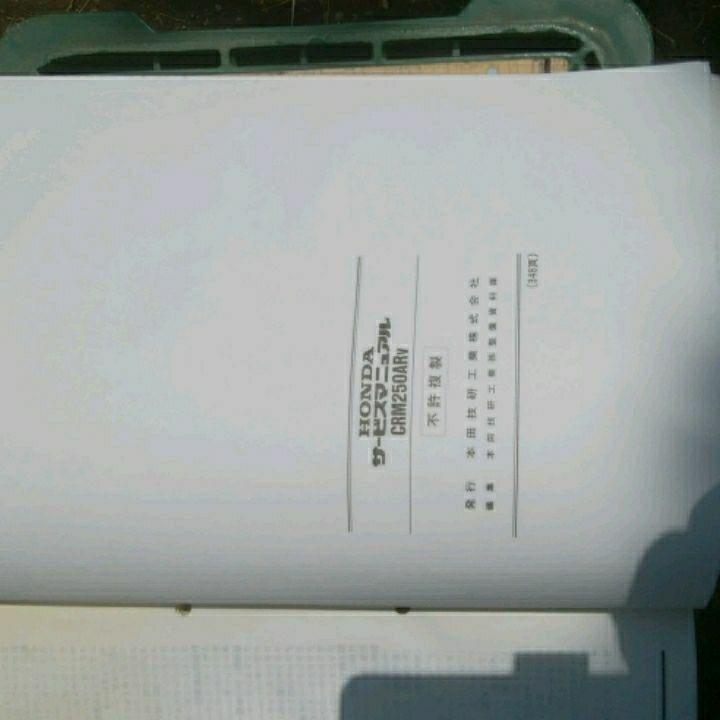 CRM250AR純正サービスマニュアル