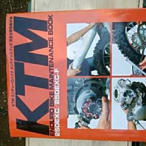KTM250のスタジオタック:メンテナンスの本