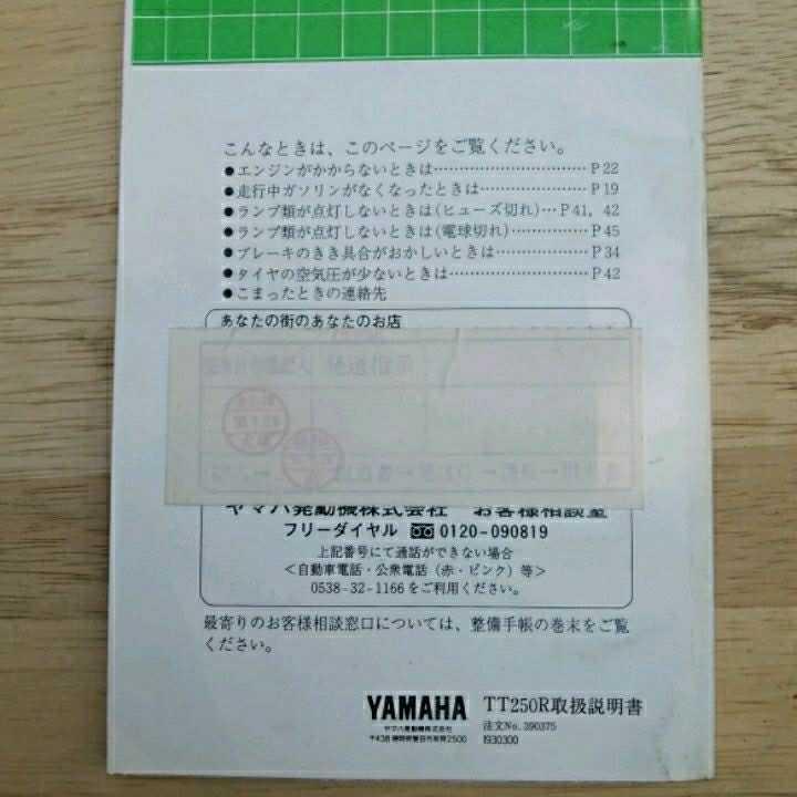 ヤマハTTR250取説