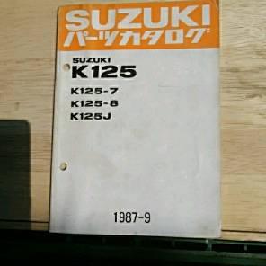 スズキK125パーツリスト