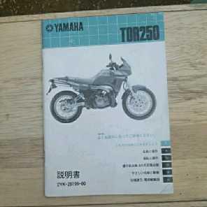 ヤマハTDR250取り扱い説明
