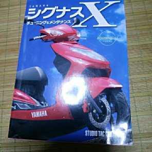 送料込み:ヤマハシグナスXの本