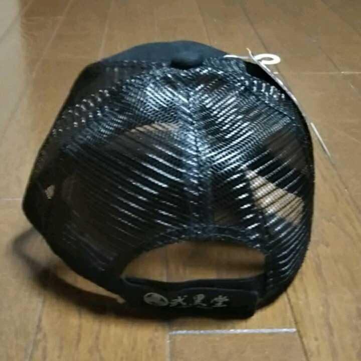★新品★弐黒堂 ナイロン メッシュキャップ WBKN-468 カラー黒/白 フリーサイズ  《双龍そうりゅう》