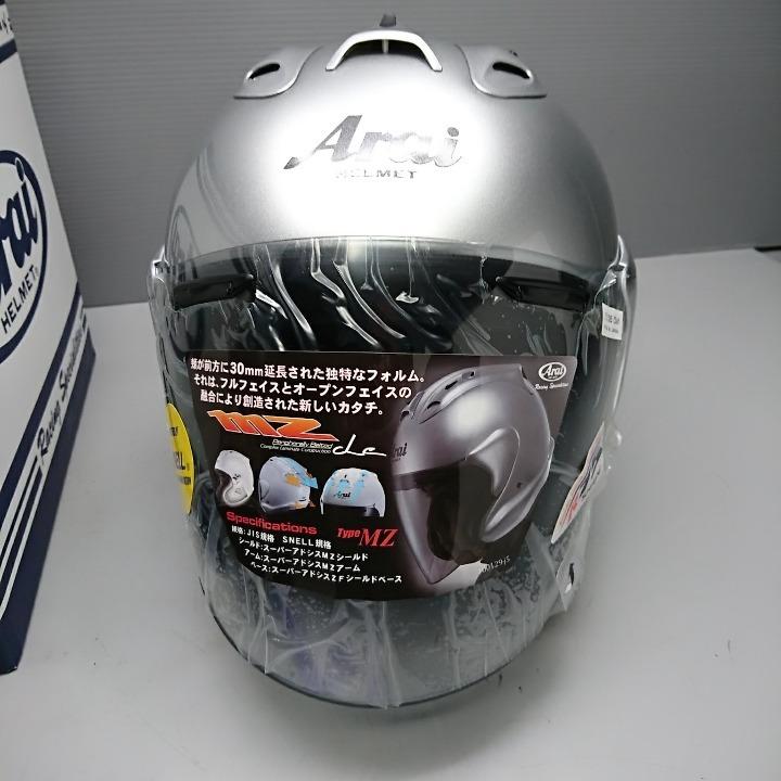 Araiヘルメット MZ アルミナシルバー Sサイズ 55-56