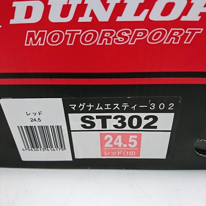 DUNLOP マグナム ST302 セーフティシューズ 24.5cm