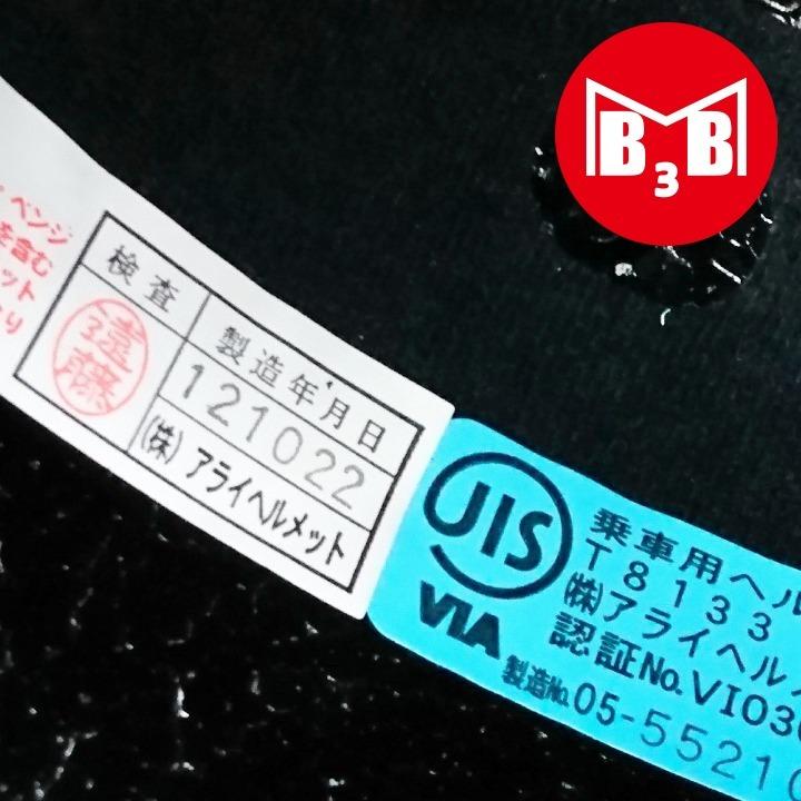 ARAI RX-7RR5 HAYDEN-STAR Lサイズ(59)