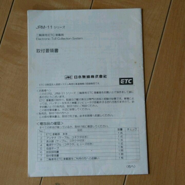 日本無線JRM-11 ETC車載機