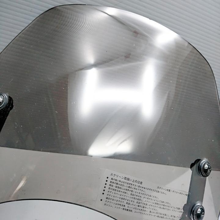 W650 W400 W800 旭風防 メーターバイザー スクリーン