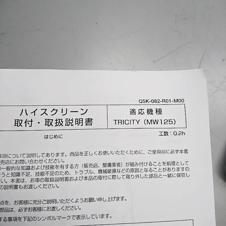 トリシティ125 ワイズギア 純正オプション ハイスクリーン