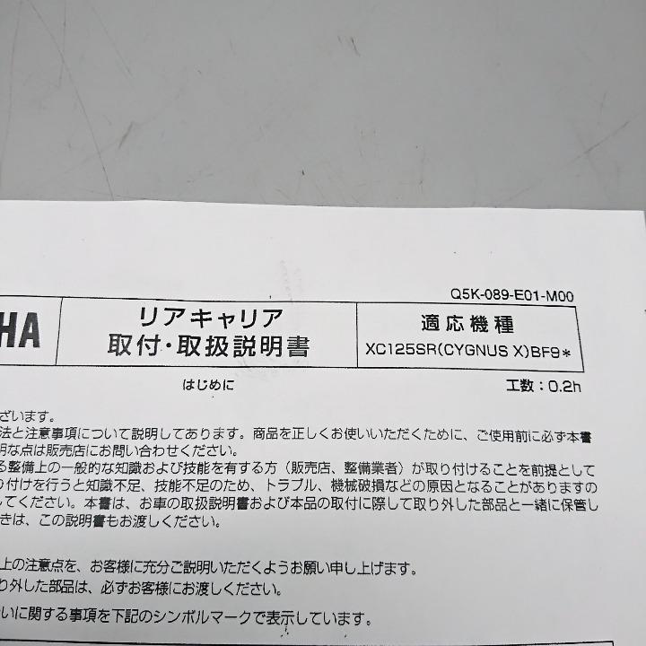 シグナスX ワイズギア 純正オプション リアキャリア
