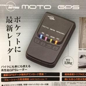 Moto GPS RADER モトジーピーエスレーダー